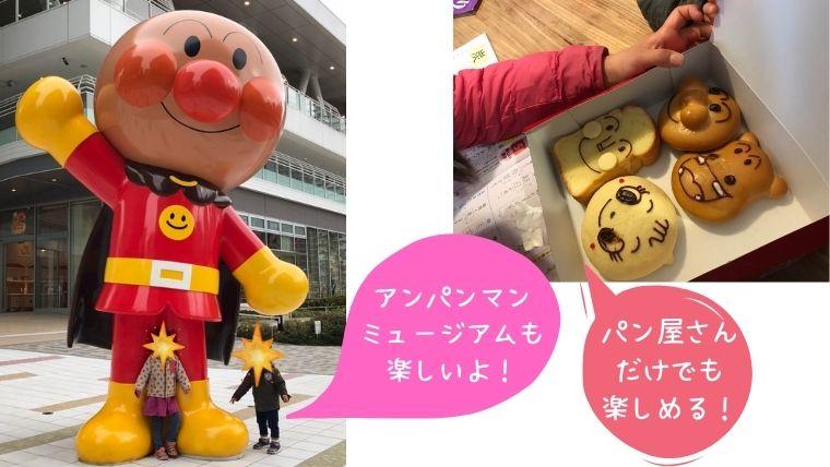 横浜アンパンマンミュージアム 楽しいよ!