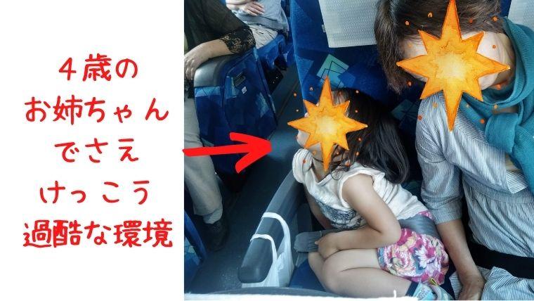 夜行バス・高速バス赤ちゃん寝る