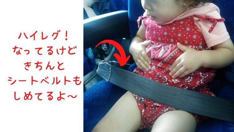 夜行バス・高速バス赤ちゃん