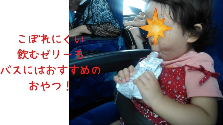 赤ちゃん高速バス・夜行バスおやつ