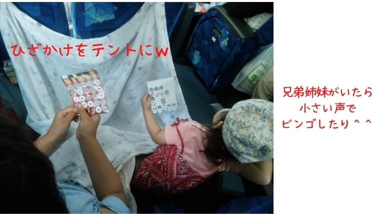 赤ちゃん高速バス・夜行バス