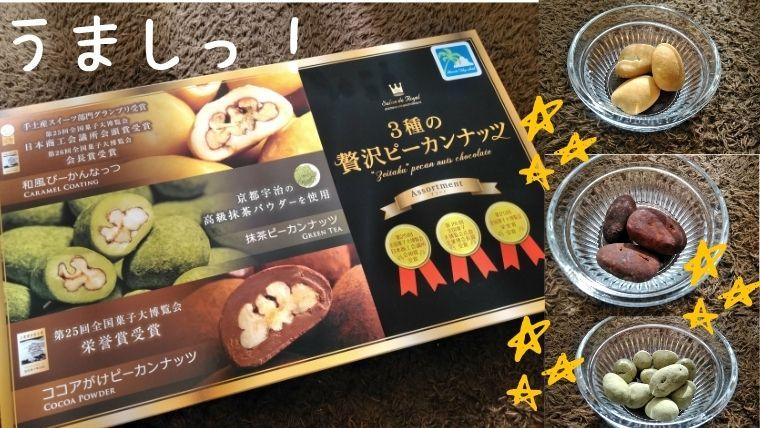ピーカンナッツ産休お菓子