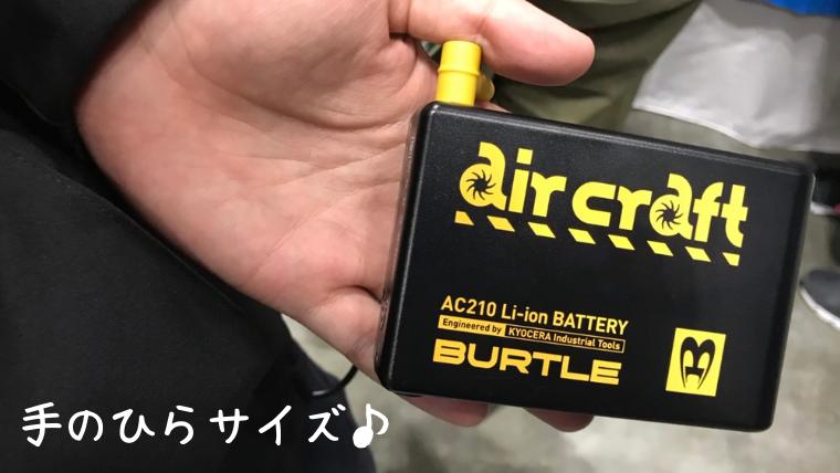 空調服の小型バッテリー