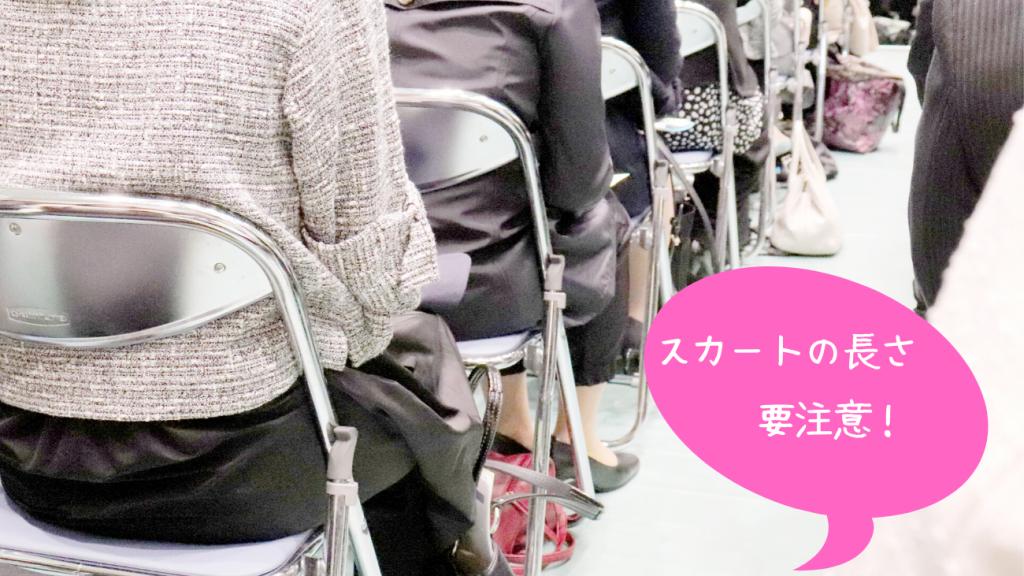 卒園式・入学式 スカートの丈