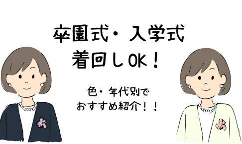 卒園式・入学式 着回しOK!
