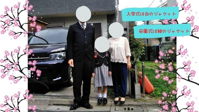 卒園式入学式着回しOK