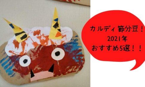 カルディ節分豆! 2021年おすすめ5選!!